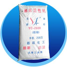 纳米活性钙YC-2800