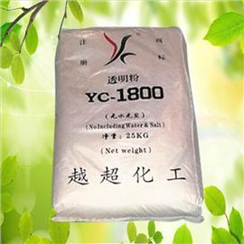 透明粉YC-1800