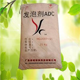 发泡剂ADC
