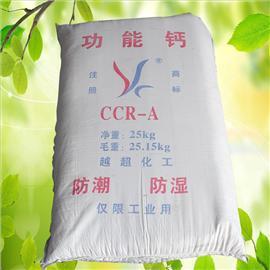 功能钙CCR-A