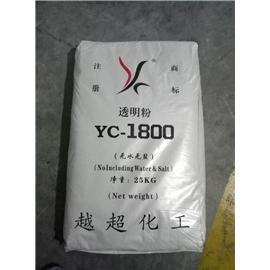 无水无盐透明粉YC-1800|化工原料|越超化工