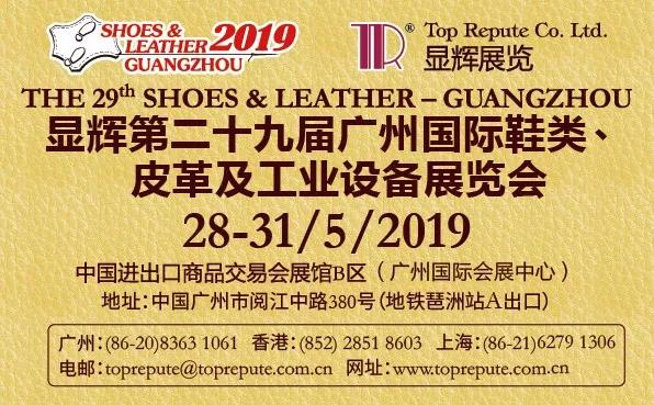 The 29th Guangzhou International Footwear and Leather Fair is in full swing!