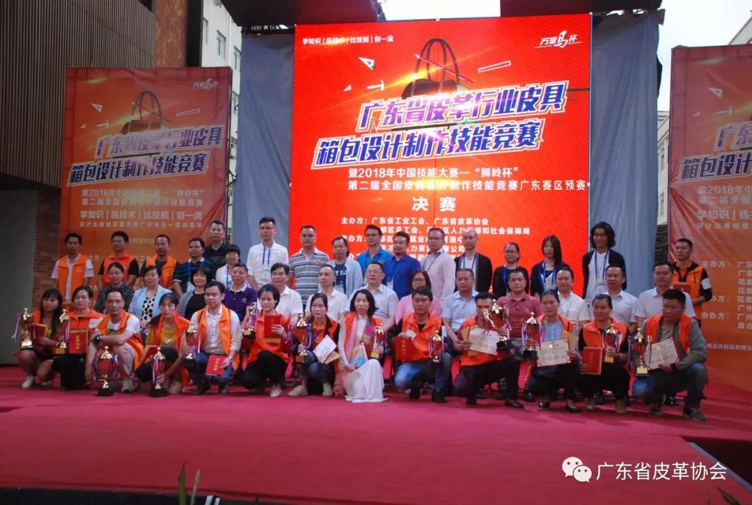 The second national leather design and production skills competition was successfully