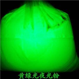 夜光粉|黄绿色夜光粉|变色科技