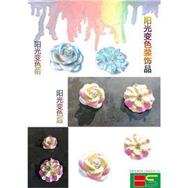 感光变色粉|光变装饰品|变色科技