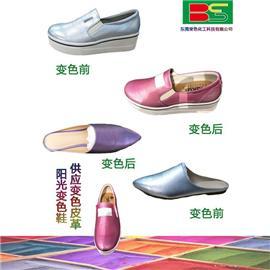 感光变色粉|阳光变色鞋|变色科技