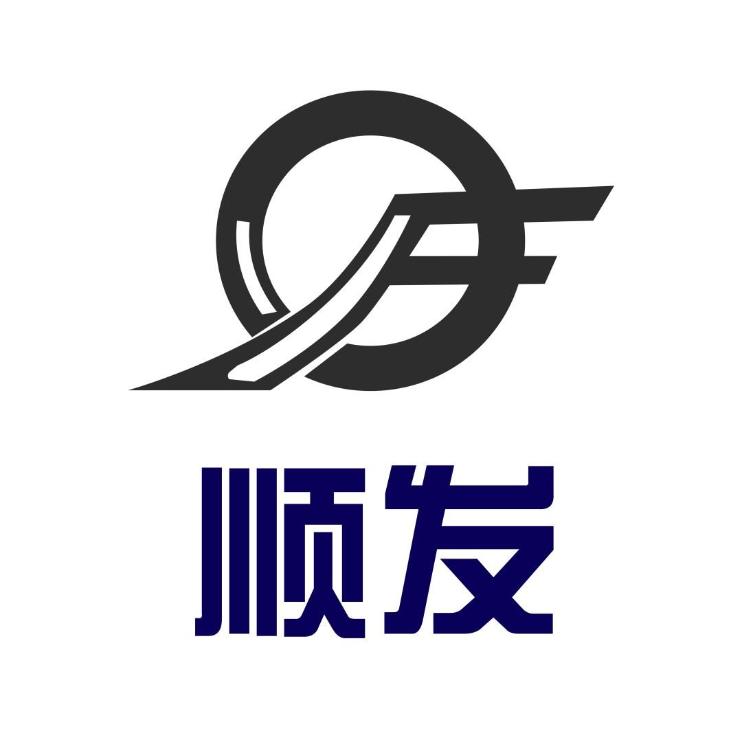 广州市顺发服饰有限公司