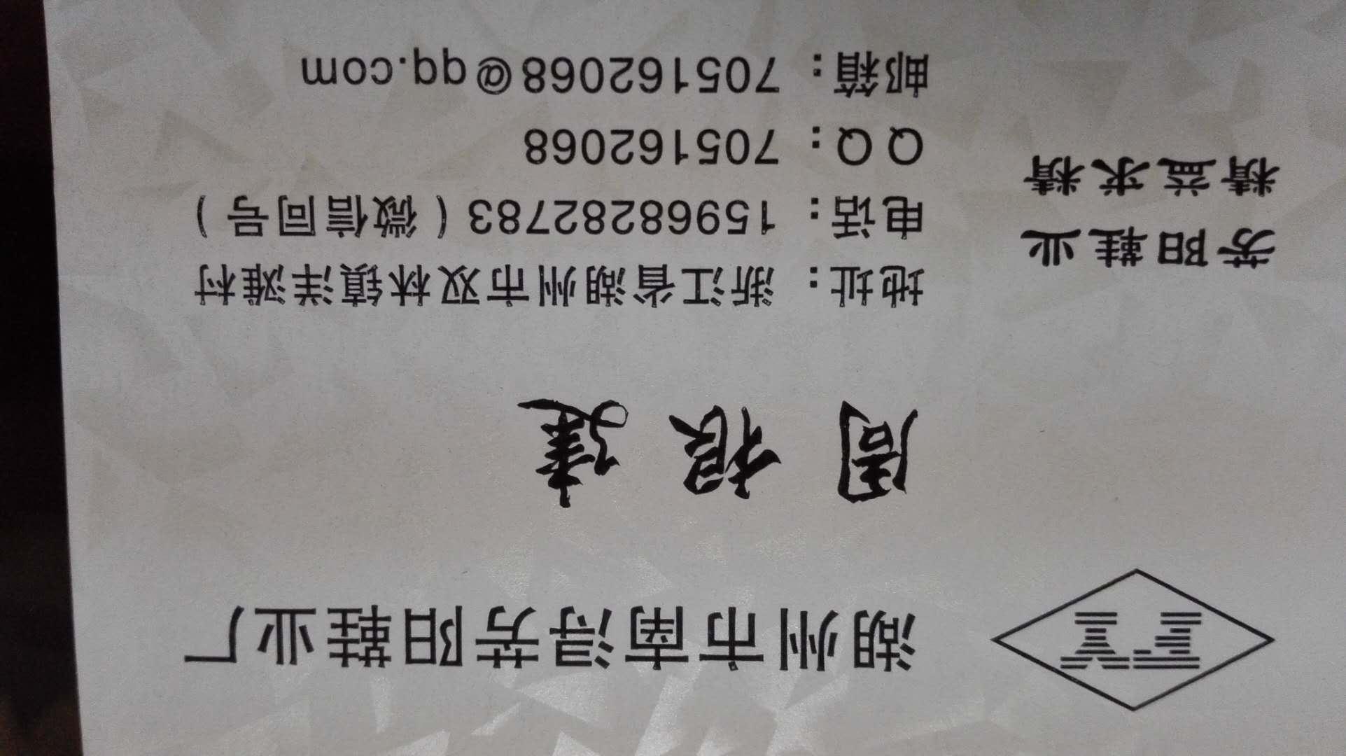 湖州南浔芳阳鞋业厂