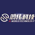 东莞市鸿伟新材料科技有限公司
