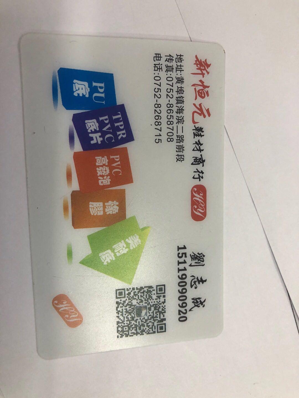 惠東縣黃埠利杰鞋材店