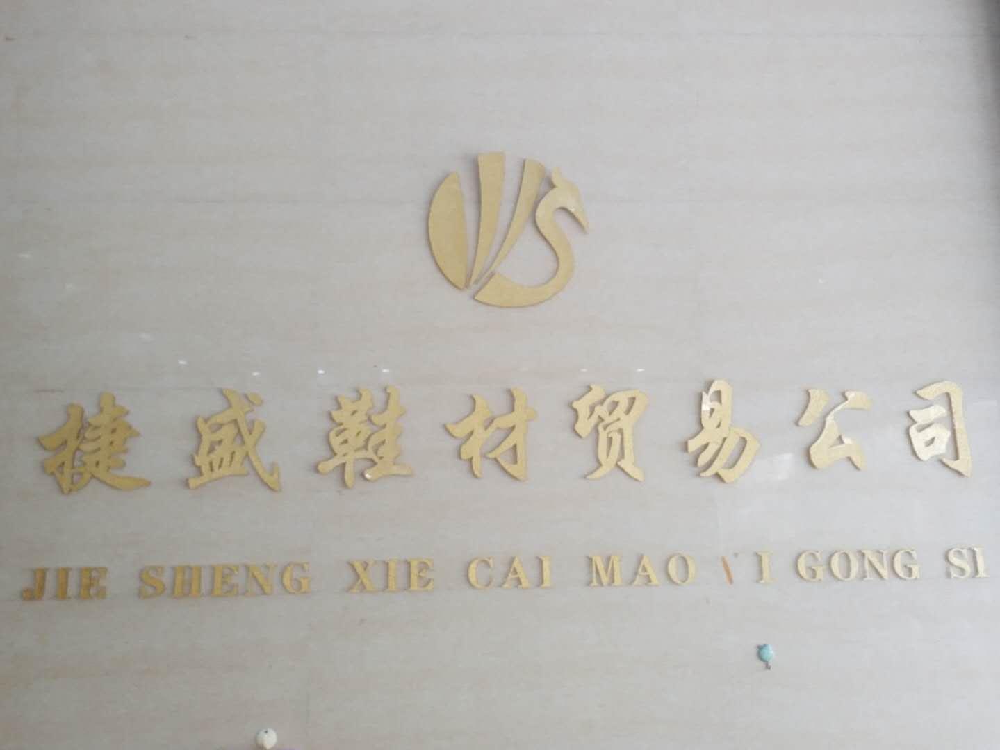 惠州市捷盛鞋材实业有限公司
