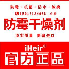 艾浩尔防霉干燥剂H-2,广东批发干燥剂H-2