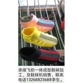 一体成型鞋袜