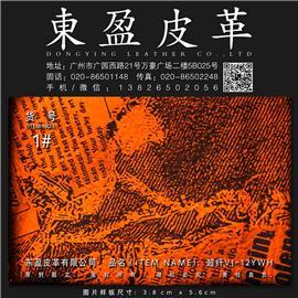 超纤内里报纸纹 VJ-12YWH:1# 超纤革|箱包革里|pu里布|