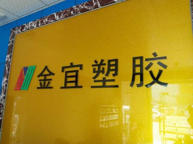 东莞市金宜塑胶有限公司