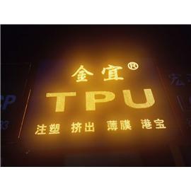 长期大量供应TPU新料、TPU副牌料、TPU改性料