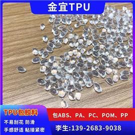 TPU包胶料|TPU材料|金宜塑胶