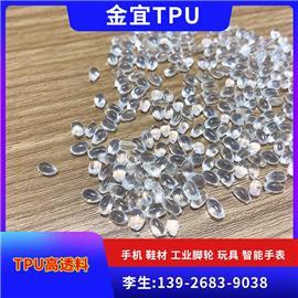 TPU高透料|TPU材料|金宜塑胶