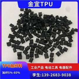 TPU加纤料|TPU材料|金宜塑胶