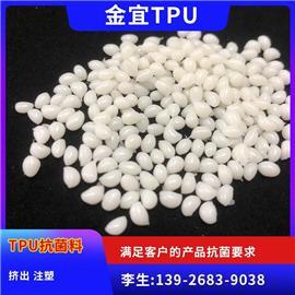 TPU抗菌料|TPU材料|金宜塑胶