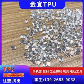 TPU高抗黄变料|TPU材料|金宜塑胶