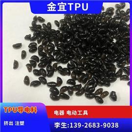 TPU导电料|TPU材料|金宜塑胶