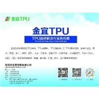 金宜TPU長期大量供應TPU原料、TPU副牌料、TPU再生料圖片