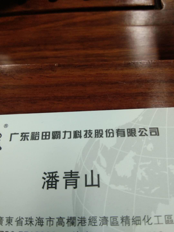 广东裕田霸力必发88股份有限公司