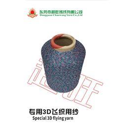 专用3D飞织用纱|超旺纱线