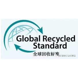 GRS全球回收認證