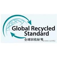 GRS全球回收認證圖片
