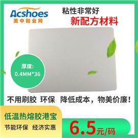 鞋材特卖0.4MM低温热熔胶港宝 低温港宝 全网最低