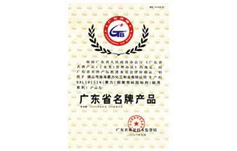 广东省名牌产品