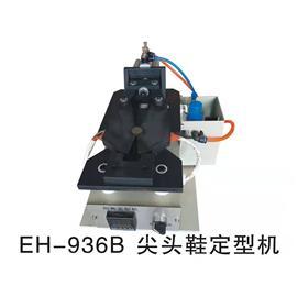 成型单机|EH-936B-尖头鞋定型机|益鋐科技
