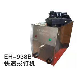拔钉机|EH-938B快速拨钉机|益鋐科技
