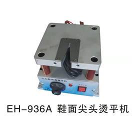 成型单机|EH-936A鞋面尖头烫平机|益鋐科技