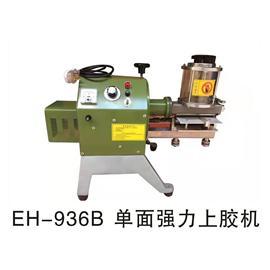 成型单机|EH-936B鞋面强力上胶机|益鋐科技