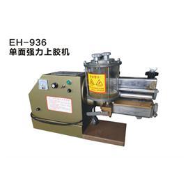 成型单机|EH-936单面强力上胶机|益鋐科技