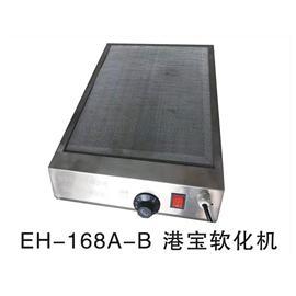 成型单机|EH-168A-B港宝软化机|益鋐科技