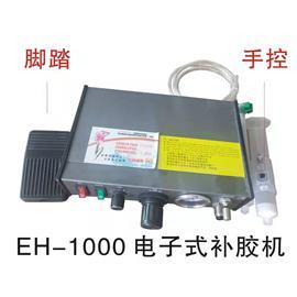 成型單機|EH-1000電子式補膠機|益鋐科技