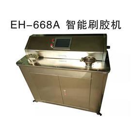 刷胶机|EH-668A智能刷胶机|益鋐科技