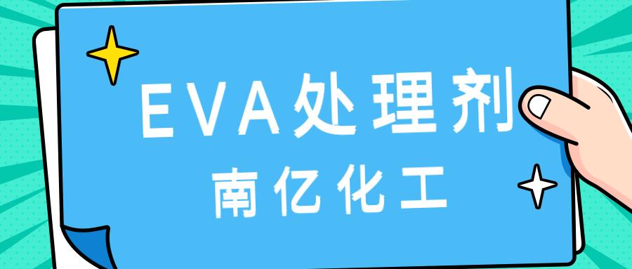 【南亿化工处理剂厂家全国招代理】EVA处理剂:免打粗,免紫外线光照处理,冬天不会结冻、耐黄变好!