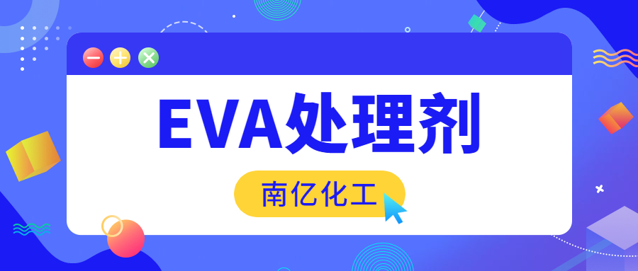 【南亿化工诚招全国代理商】EVA处理剂:对橡胶EVA发泡底处理效果好、拉力、耐黄变性能极佳!