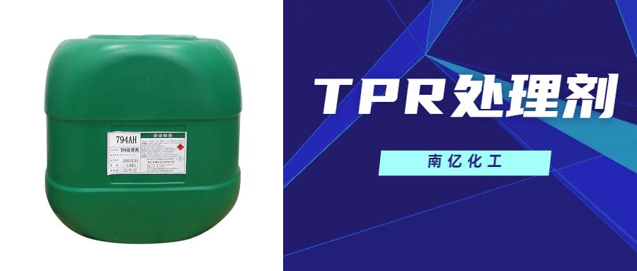 【南亿化工诚招全国代理商】TPR处理剂:对TPR大底初期拉力非常好、颜色浅、耐黄变、不烂底!