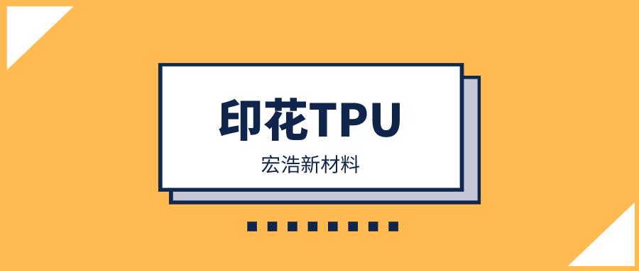 """宏浩新材料   印花TPU:印出""""专属""""图案,碰出新""""火花"""""""