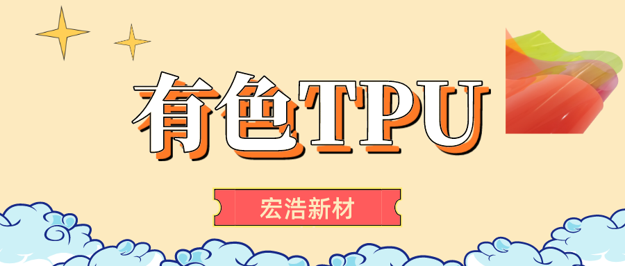 宏浩新材料   有色TPU:玩转色彩,多彩更时尚