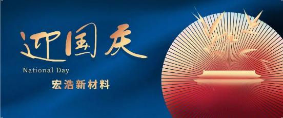 十月金秋风景盛,国庆佳节共快乐!宏浩新材料   特殊的亮片颗粒,为产品增添高级感