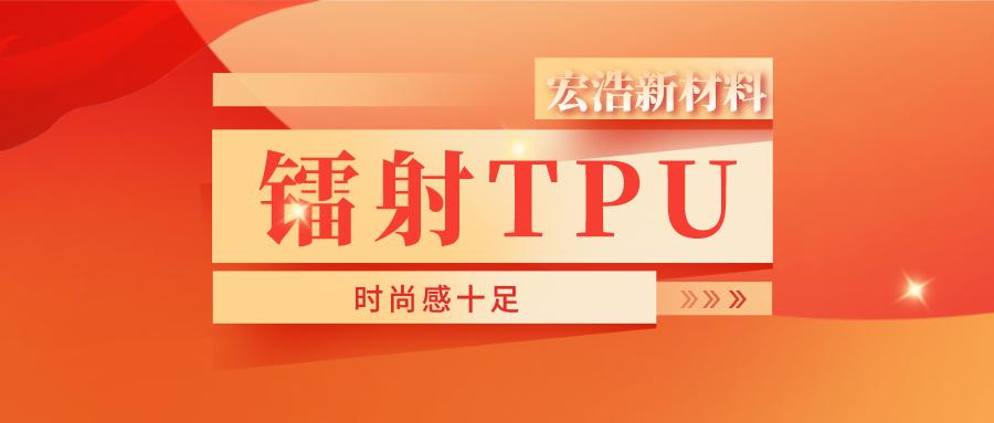 """宏浩新材料   镭射TPU:令时尚更""""出彩"""""""