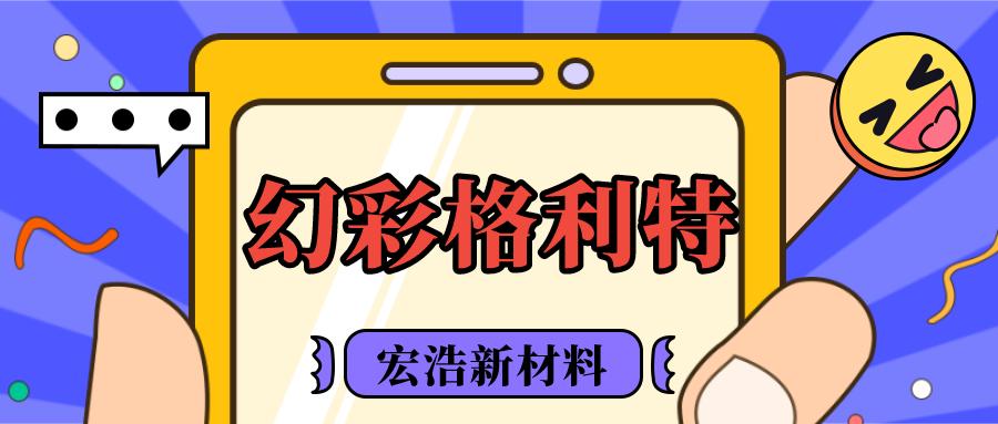 宏浩新材料   幻彩格利特:为你点缀闪亮,让时尚更进一步!