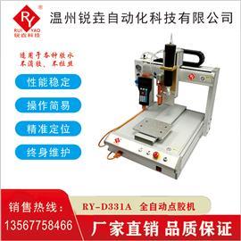 全自动点胶机|RY-D331A |锐垚自动化